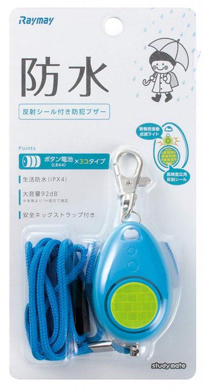 レイメイ藤井(Raymay Fujii) 防犯ブザー 生活防水 EBB131A