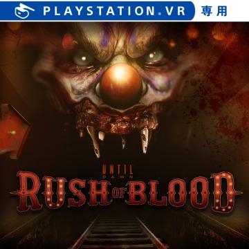Until Dawn: Rush of Blood - ソニー・インタラクティブエンタテインメント