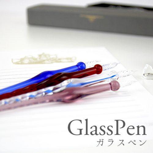 セラス(CERAS) ガラスペン