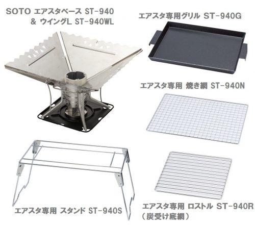 ソト(SOTO) エアスタベース&ウイングL+専用アイテム4点セット
