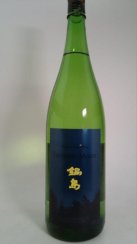 鍋島 純米吟醸 サマームーン
