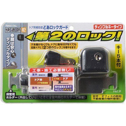 ノムラテック(Nomura tec) ドア用補助錠 どあロックガード ディンプルキータイプ N-2426