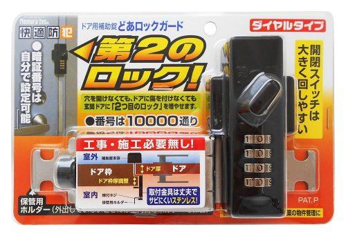 ノムラテック(Nomura tec) ドア用補助錠 どあロックガード ダイヤルタイプ N-2425