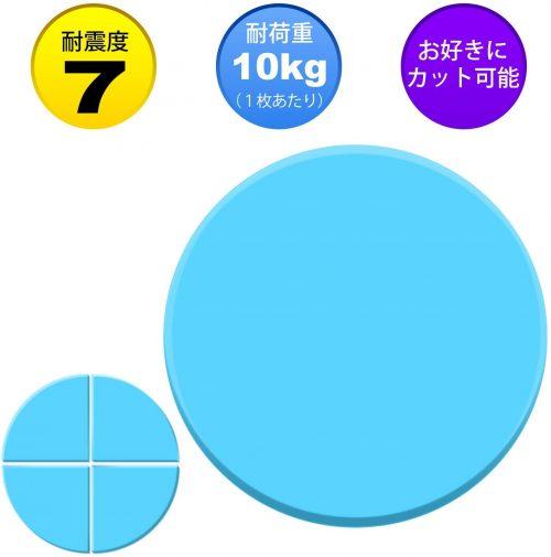 MHD 耐震マット