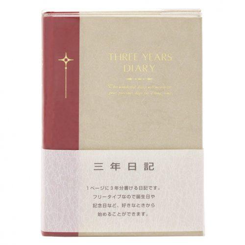 アピカ 3年自由日記 A5 横書き D307