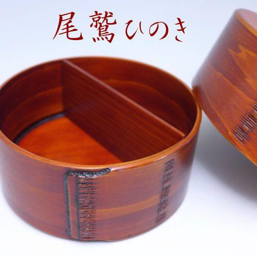 ぬし熊 尾鷲わっぱ 摺り漆塗り丸型弁当箱