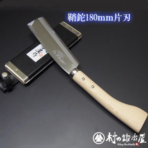 日野浦刃物工房 味方屋作 鞘鉈180mm片刃