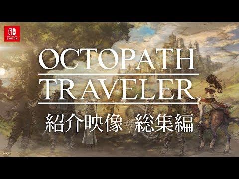 OCTOPATH TRAVELER - スクウェア・エニックス
