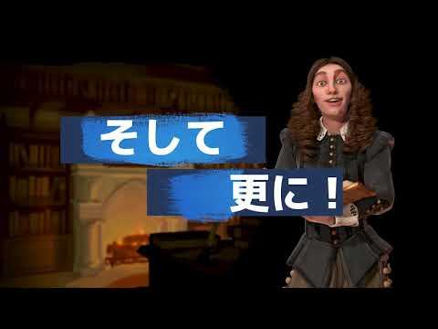 シドマイヤーズ シヴィライゼーション VI - テイクツー・インタラクティブ・ジャパン