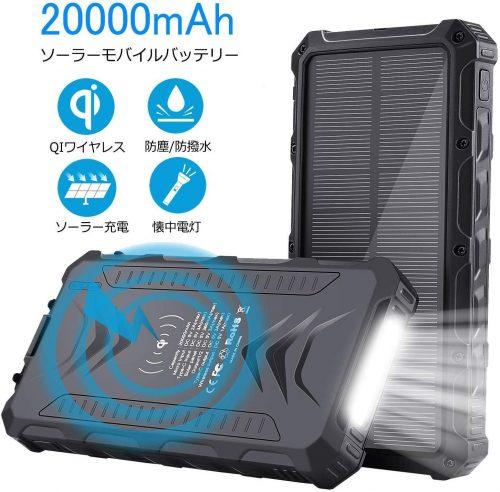 SENDOWTEK Qi ソーラーモバイルバッテリー 20000mAh