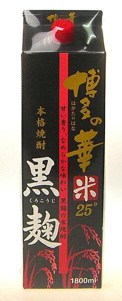 福徳長酒類 博多の華 黒麹