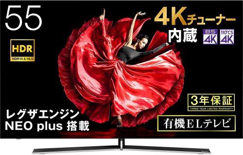 ハイセンス(Hisense) 有機ELテレビ 55E8000