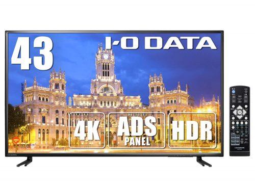 アイ・オー・データ(I-O DATA) EX-LD4K432DB 43インチ