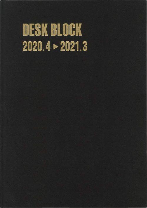 博文館 手帳 2020年 4月始まり A4 マンスリー デスクブロック 12ヵ月 黒 No.4130