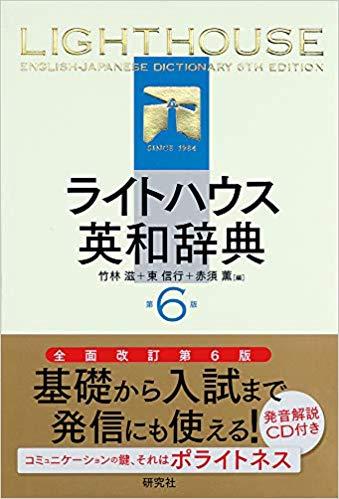 研文社 ライトハウス英和辞典 第6版