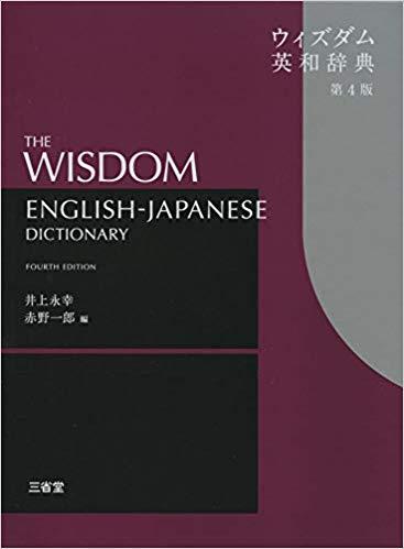 三省堂 ウィズダム英和辞典 第4版