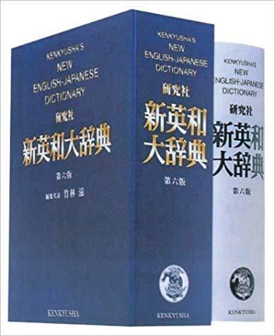 研究社 新英和大辞典 第6版