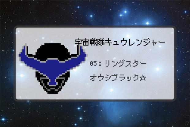【宇宙戦隊キュウレンジャー】オウシブラックのアイロンビーズ図案