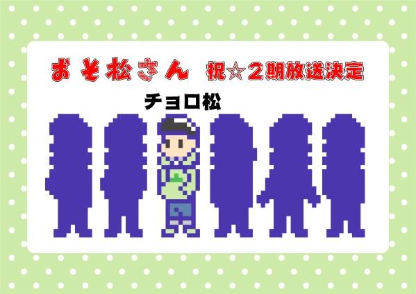 祝☆2期放送決定!【おそ松さん】チョロ松のアイロンビーズ図案【お好きな松を】