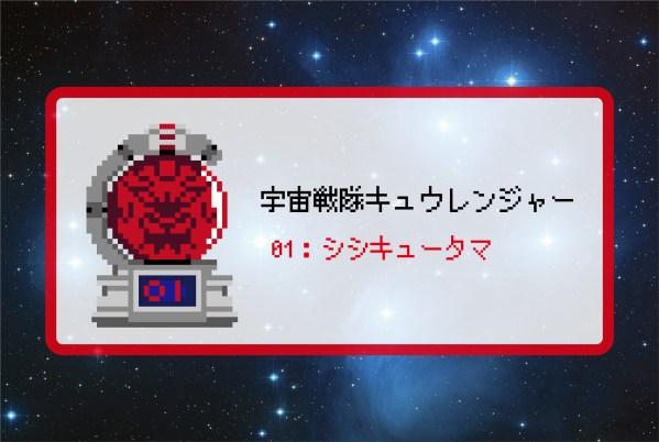 【宇宙戦隊キュウレンジャー】シシキュータマのアイロンビーズ図案