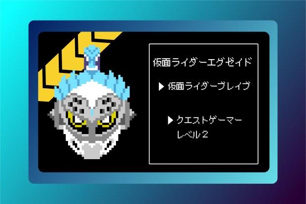 【仮面ライダーエグゼイド】仮面ライダーブレイブ・クエストゲーマーレベル2のアイロンビーズ図案
