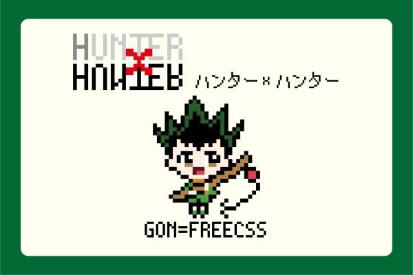 【HUNTER×HUNTER】ゴン=フリークスのアイロンビーズ図案【ハンターハンター】