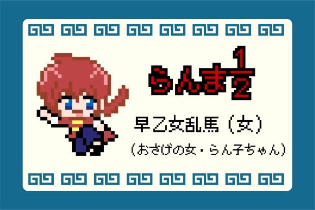 【らんま1/2】早乙女乱馬(女)のアイロンビーズ図案【生誕30周年】