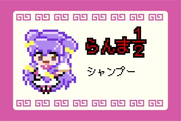 【らんま1/2】シャンプーのアイロンビーズ図案【生誕30周年】