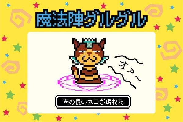 【魔法陣グルグル】長い声のネコのアイロンビーズ図案