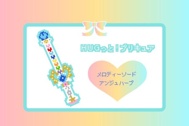 【HUGっと!プリキュア】アンジュハープのアイロンビーズ図案【メロディーソード】