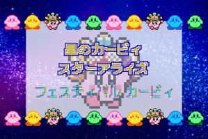 【星のカービィ】フェスティバルカービィのアイロンビーズ図案【スターアライズ】
