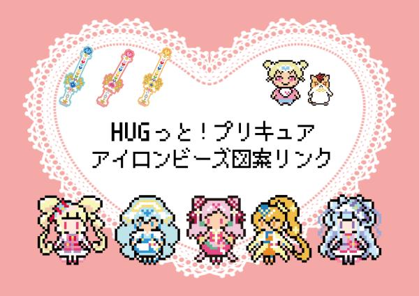 【HUGっと!プリキュア】アイロンビーズ図案リンク