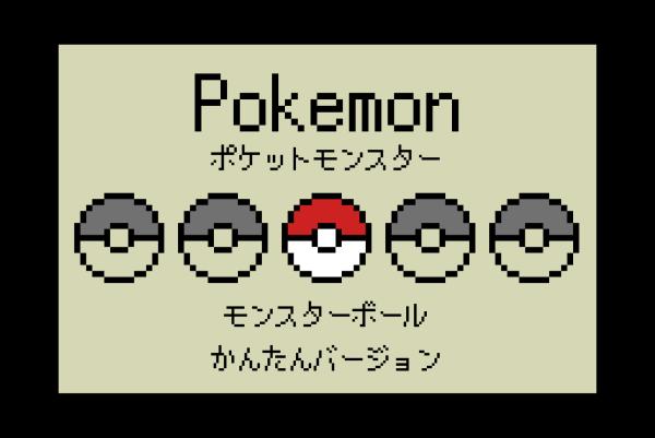 【ポケットモンスター】モンスターボール(簡単バージョン)のアイロンビーズ図案【ポケモン】