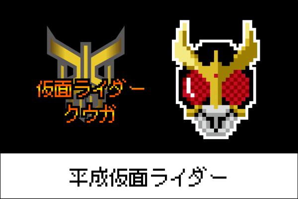 【平成仮面ライダーシリーズ】仮面ライダークウガのアイロンビーズ図案
