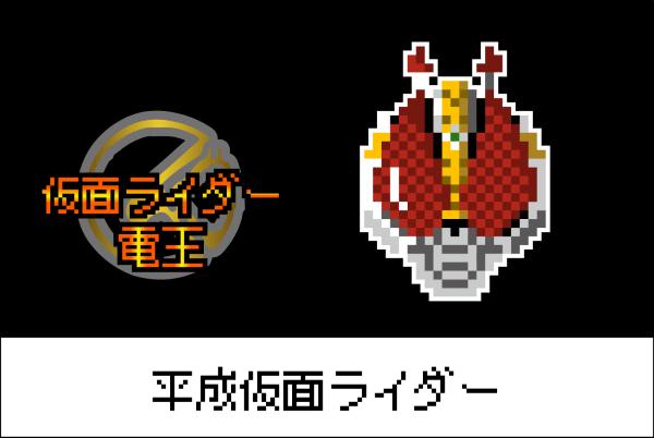 【平成仮面ライダーシリーズ】仮面ライダー電王のアイロンビーズ図案