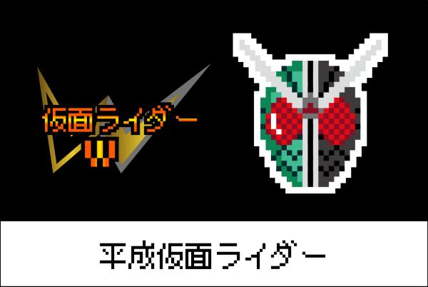 【平成仮面ライダーシリーズ】仮面ライダーW(ダブル)のアイロンビーズ図案