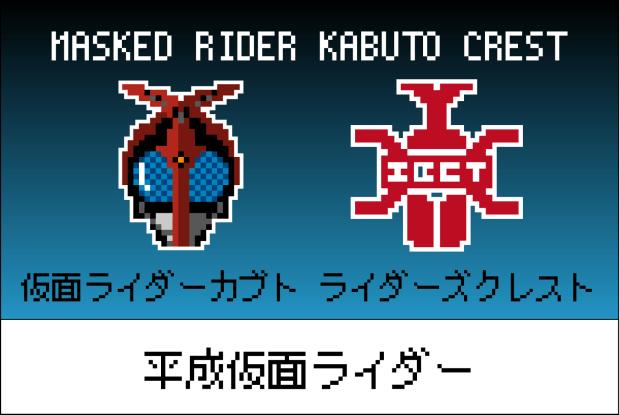 【平成仮面ライダーシリーズ】仮面ライダーカブト ライダーズクレストの図案【紋章・マーク】