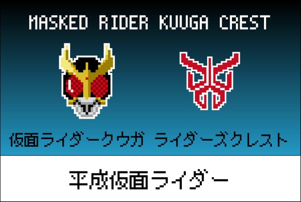 【平成仮面ライダーシリーズ】仮面ライダークウガ ライダーズクレストの図案【紋章・マーク】