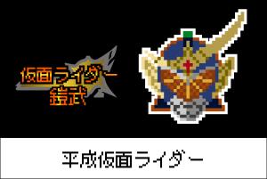 【平成仮面ライダーシリーズ】仮面ライダー鎧武のアイロンビーズ図案