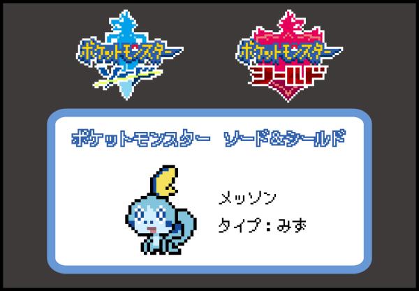 【ポケットモンスターソード&シールド】メッソンのドット絵図案【ポケモン】