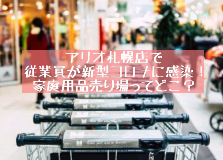 アリオ札幌店で従業員が新型コロナに感染!家庭用品売り場ってどこ?