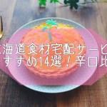 北海道食材宅配サービスおすすめ14選!辛口比較