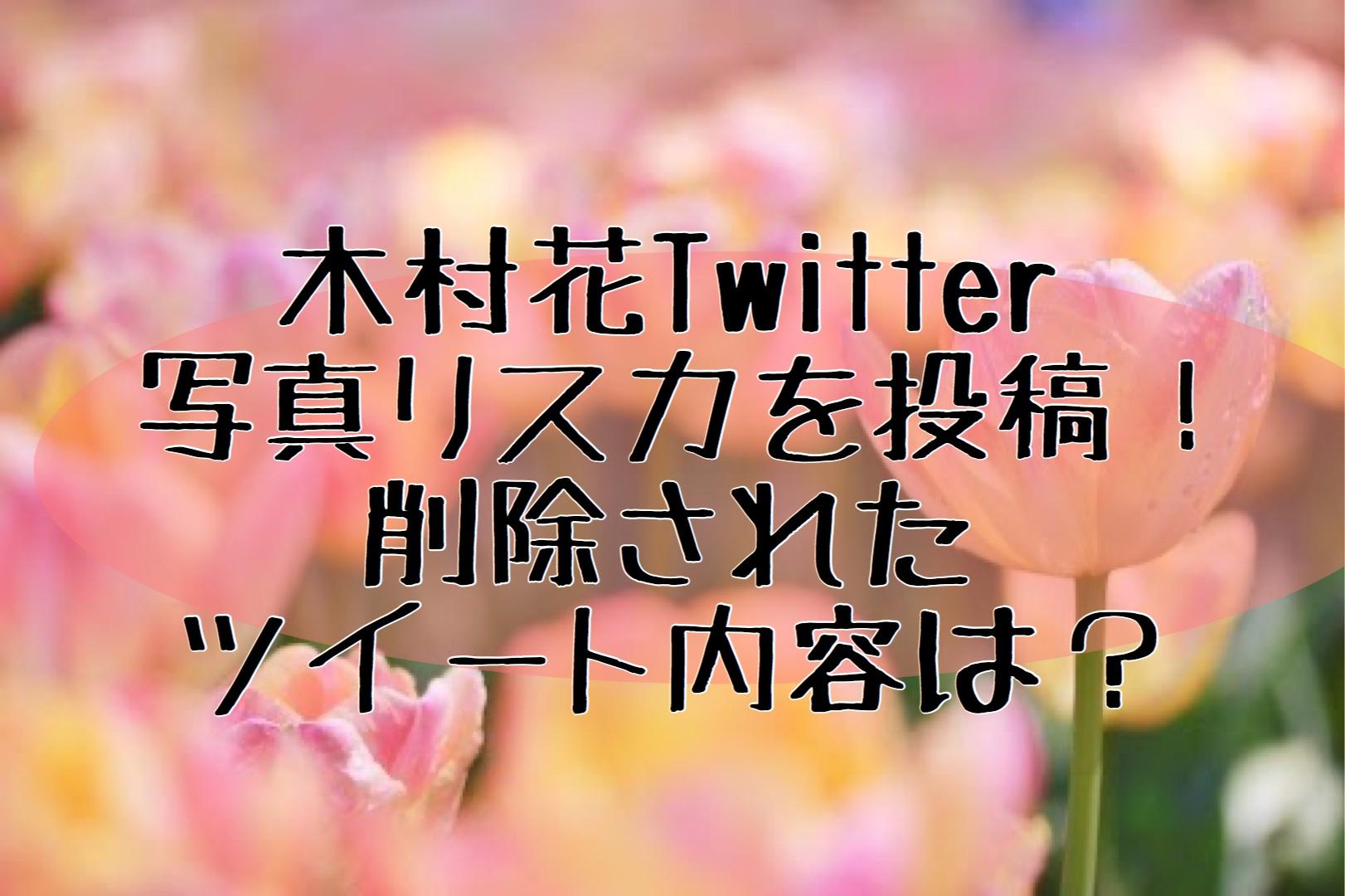 カット 花 ちゃん リスト