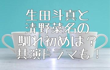 生田斗真と清野菜名の馴れ初めは?共演ドラマも!