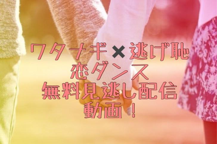 『私の家政夫ナギサさん』×『逃げ恥』恋ダンス無料見逃し動画!