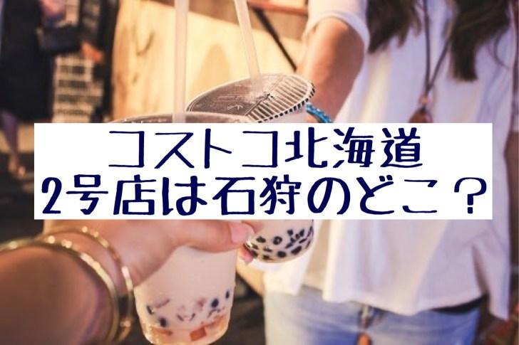 【コストコ石狩倉庫店】北海道2号店コストコは石狩のどこ?