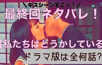 【私たちはどうかしている】最終回ネタバレ!横浜流星が迫真すぎるキスシーン⁉