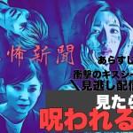 【恐怖新聞】ドラマ版第1話あらすじは?ネタバレ感想も!