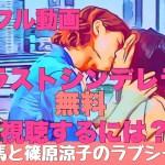 【ラストシンデレラ】第1話から最終話まで無料動画視聴する方法は?三浦春馬と篠原涼子のラブシーンも!