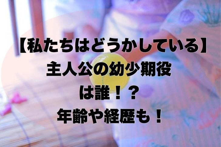 【わたしたちはどうかしている】の主人公の幼少期役(花岡七桜・高月椿)は誰?年齢や経歴も!